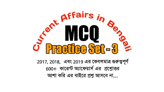 Current Affairs Mock Test in Bengali: 21st June