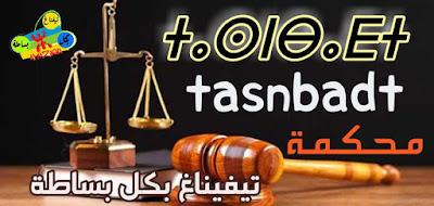 بعض المصطلحات القضائية بالأمازيغية