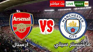 بث مباشر : أرسنال و مانشستر سيتي / 21 فيفري 2021