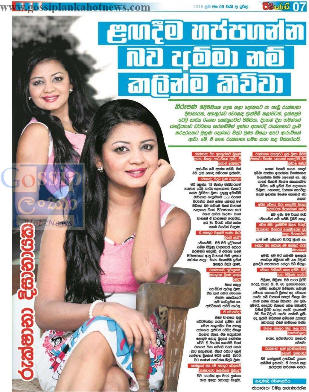 Rukshana Dissanayake. Gossip Lanka Hot