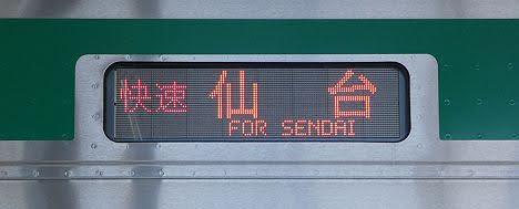 東北本線 快速 仙台行き1 E721系