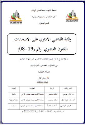 مذكرة ماستر: رقابة القاضي الإداري على الانتخابات القانون العضوي رقم (19- 08) PDF