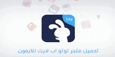 تحميل متجر توتو اب لايت الجديد للايفون وللايباد بدون جيلبريك TutuApp Lite iOS السوق الصيني الارنب اخر اصدار