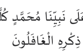 Fadhilah dan cara mengamalkan Shalawat Imam Syafi'i