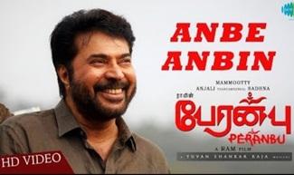Anbe Anbin | Video | Peranbu | Mammootty | Yuvan Shankar Raja | Ram | Karthik | Anjali | Sumathi Ram