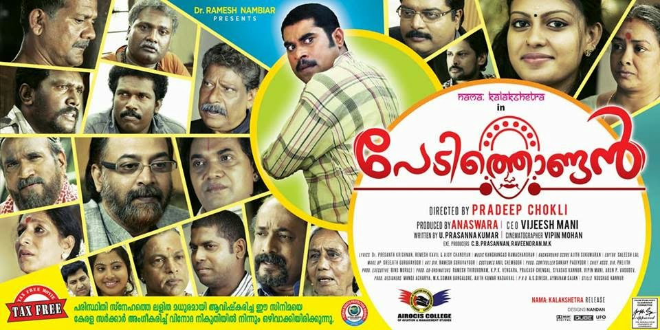 Pedithondan Malayalam film official trailer