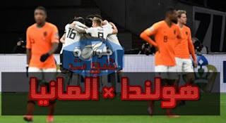 هولندا ضد ألمانيا - الماكينات تقتل الطواحين بالقاضية فى تصفيات يورو 2020