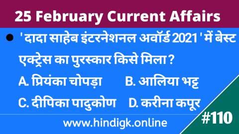 25 February 2021 Current Affairs In Hindi