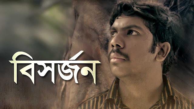 Bisharjan (2017) Bangla Short Film Ft. Abu, Sudha & Bithey Full HD 720p