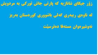 زۆر جیگای شانازیە کە پارتی جاش تورکی بە مردویش لە ناوەی ریبەری گەلی باشووری کوردستان بەریز نەوشیرەوان مستەفا دەترسێت