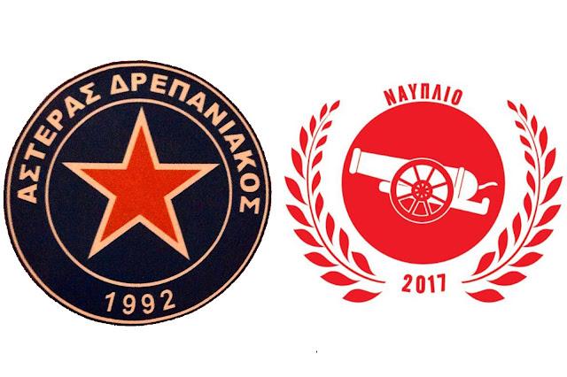 Για το κύπελλο παίζουν ο Αστέρας Δρεπανιακός με το Ναύπλιο 2017 την Κυριακή