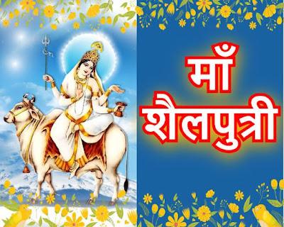 Maa Shailputri Durga roop