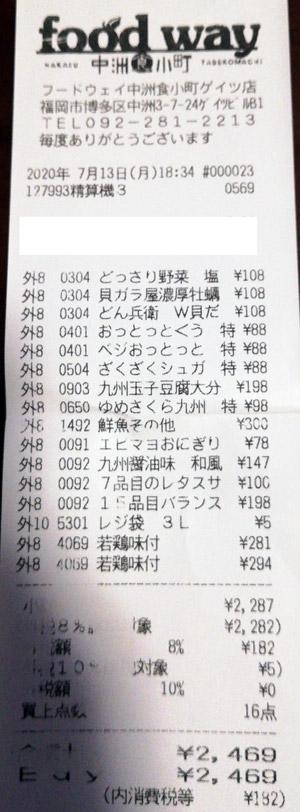 フードウェイ 中洲食小町ゲイツ店 2020/7/13 のレシート