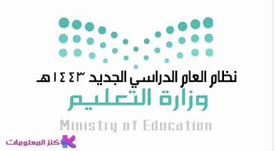 نظام خطة التعليم الجديدة 3 فصول تعليمية بالتفصيل