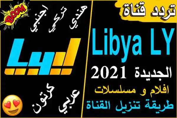 تردد قناة ليبيا Libya Ly الجديدة 2021 نايل سات وطريقة تنزيل القناة علي الرسيفر