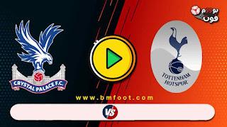 مشاهدة مباراة توتنهام وكريستال بالاس بث مباشر اليوم كورة لايف في الدوري الإنجليزي الممتاز