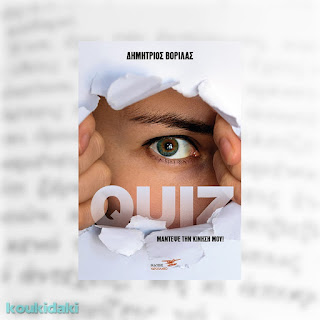 Quiz: Μάντεψε την κίνησή μου, Δημήτρης Βορίλας