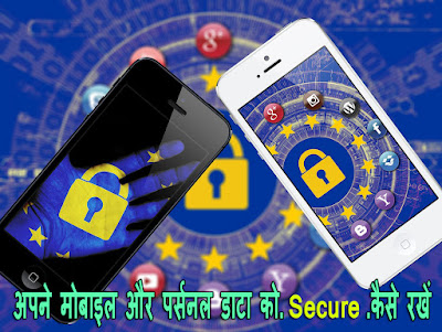 android phone secure kaise banaye