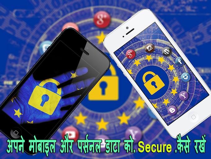 अपने मोबाइल और Personal Data को Secure कैसे रखें
