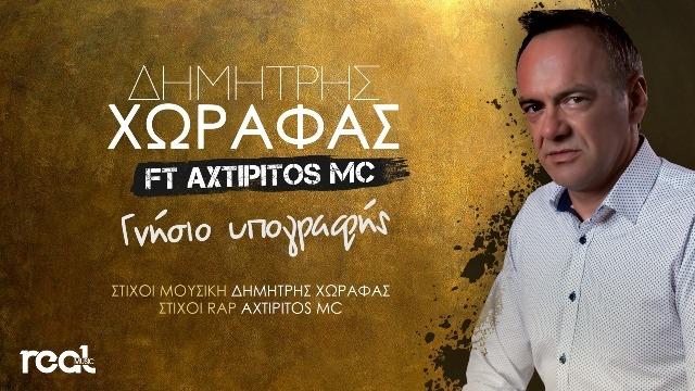 """Δημήτρης Χωραφάς Ft Axtipitos Mc """"Γνήσιο Υπογραφής"""" - Κυκλοφορεί από την Real Music (VIDEO)"""