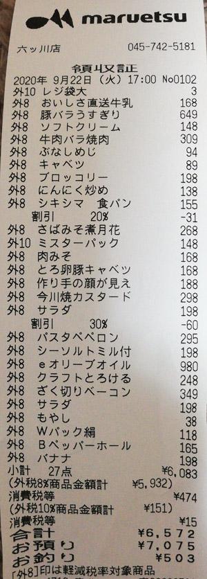 マルエツ 六ッ川店 2020/9/22 のレシート