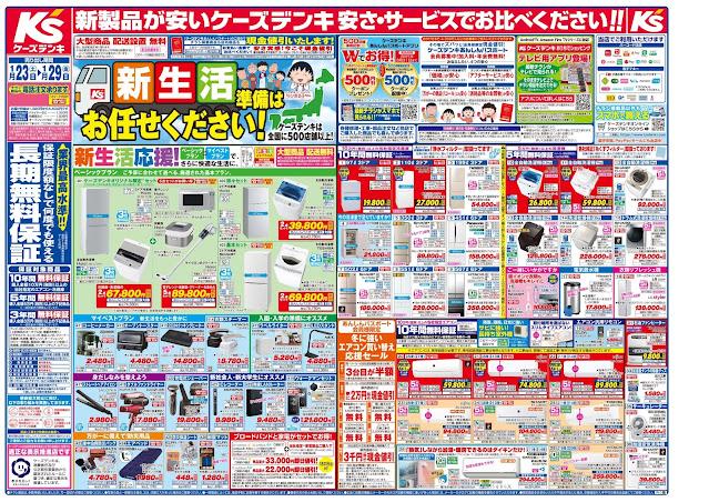 新製品が安いケーズデンキ_新生活_冬_ ケーズデンキ/越谷レイクタウン店