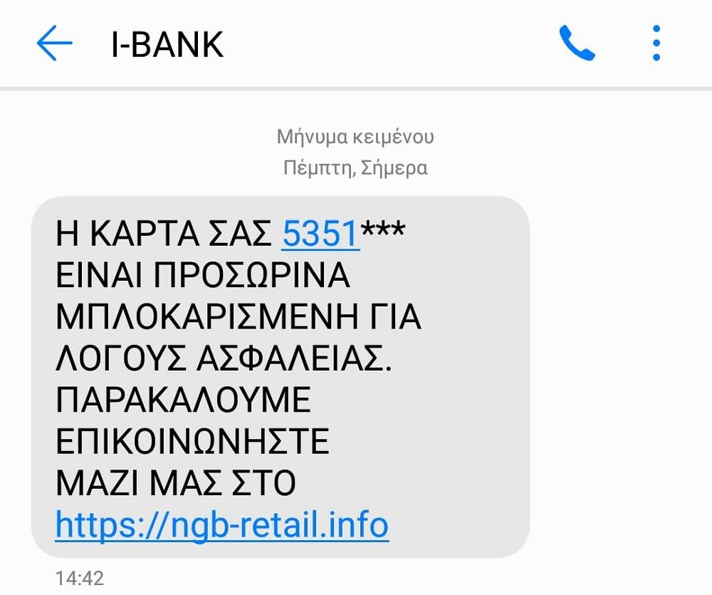 Εθνική Τράπεζα: Προσοχή σε νέα απάτη μέσω SMS