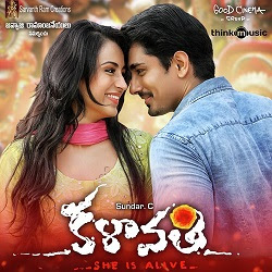 Kalavathi (2016) Telugu Mp3 Songs Free Download