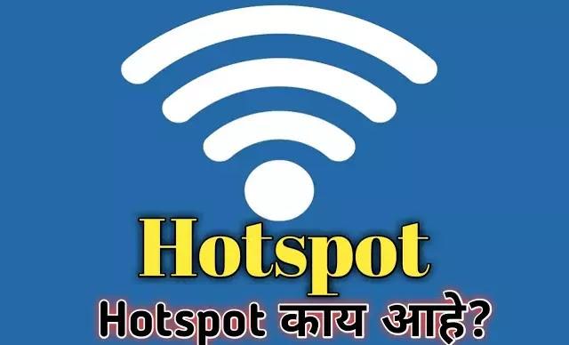 Hotspot काय आहे? कसे वापरावे? Hotspot information in marathi