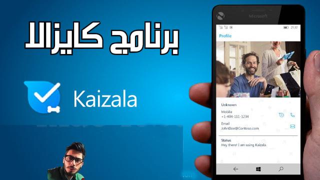 كايزالا,تطبيق كايزالا,برنامج كايزالا,تنزيل تطبيق كايزالا,تنزيل برنامج كايزالا,تحميل تطبيق كايزالا,تحميل برنامج كايزالا,تنزيل Kaizala ,تحميل Kaizala ,تحميل برنامج Kaizala ,تحميل تطبيق Kaizala ,تنزيل Kaizala ,تنزيل تطبيق Kaizala ,Kaizala تنزيل,Microsoft Kaizala - الدردشة والمكالمات والعمل