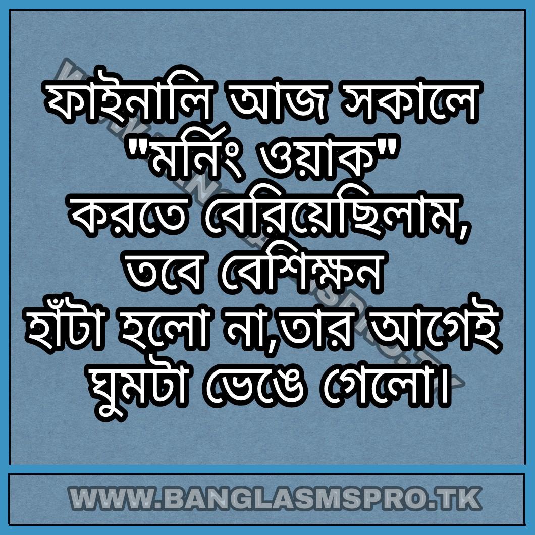 Funny Bangla SMS (Photos) Part 2