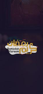خلفية موبايل رمضان سوداء