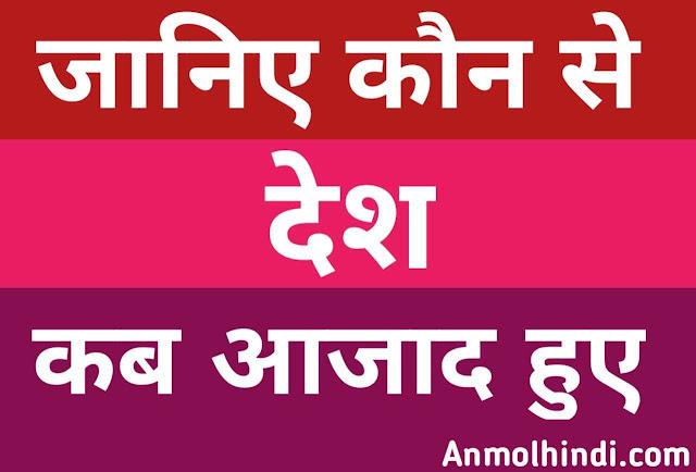 General knowledge in Hindi, GK in Hindi, kaun se desh kab Azad hue