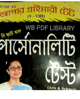 How to Prepare For Interview Pdf-Bengali details