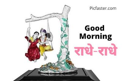 New Beautiful Radha Krishna Good Morning Images In Hindi [2020]
