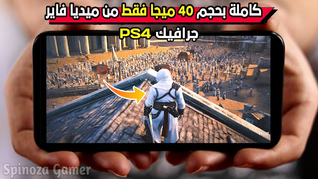 تحميل وتثبيت افضل نسخة Assassin's Creed للاندرويد بدون انترنت بحجم 40Mb جرافيك عالي