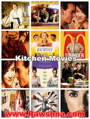 افضل افلام المطبخ على الإطلاق