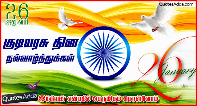 Motivational Tamil republic day quotes
