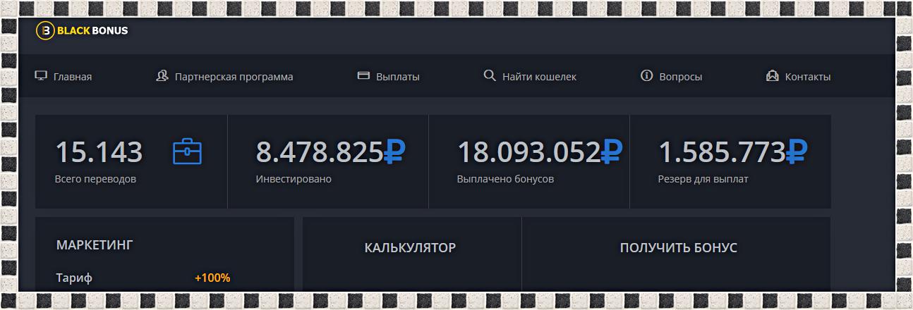 Мошеннический сайт blackbonus.ru – Отзывы, развод, платит или лохотрон?