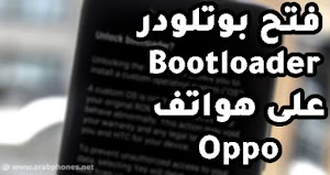طريقة فتح البوت لودر Bootloader على هواتف Oppo