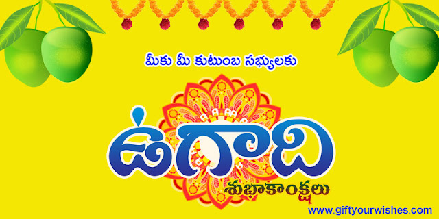 ugadhi wishes images telugu