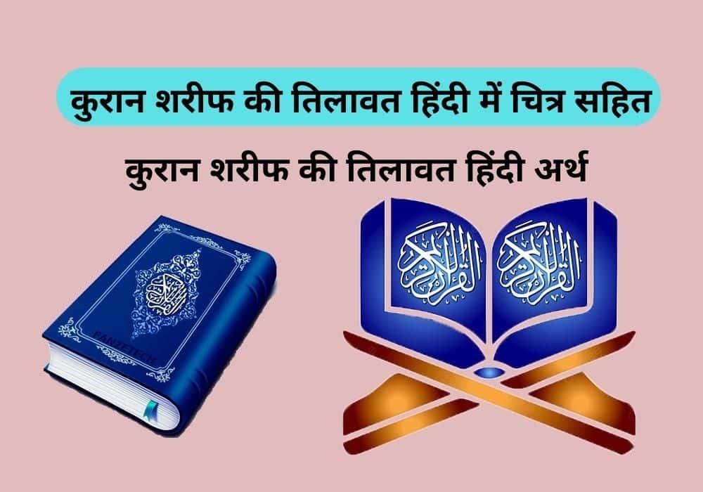 कुरान शरीफ की तिलावत हिंदी में