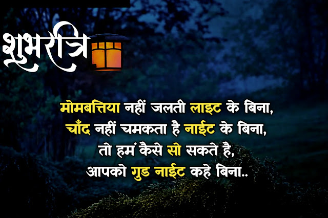 shubh-ratri-suvichar-in-hindi