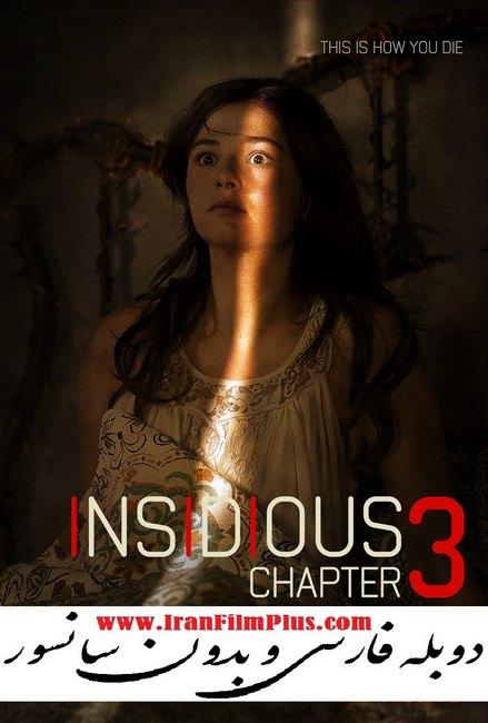 فیلم دوبله: توطئهآمیز: قسمت ۳ (2015) Insidious: Chapter 3