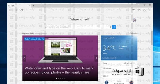 ويندوز 10 الجديد من مايكروسوفت أخر تحديث مجاناً