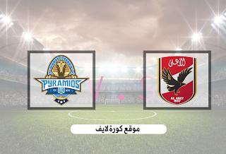 مشاهدة مباراة الاهلي ضد بيراميدز 26-1-2021 بث مباشر في الدوري المصري