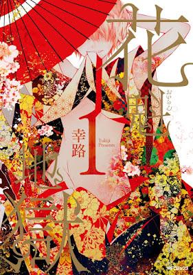 [Manga] 花魁地獄 第01巻 [Oiran Jigoku Vol 01] Raw Download