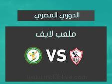 نتيجة مباراة الزمالك والبنك الاهلي  اليوم الموافق 2021/04/26 في الدوري المصري