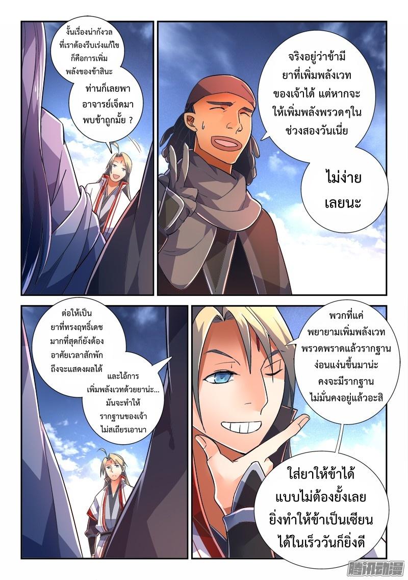 อ่านการ์ตูน Spirit Blade Mountain 234 ภาพที่ 6