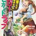 Kaiko sareta Ankoku Heishi (30-dai) no Slow na Second Life (WN) Esp - (1/??)